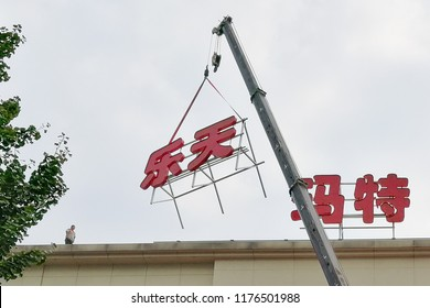 Beijing, China - September 11th, 2018: Sign of Lotte Mart in Jiuxianqiao, Chaoyang District, Beijing, is removed by official on Sep 11th, 2018. Korean Lotte Mart is quitting Chinese market.