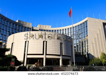Beijing, China- September 28, 2016: The People's Bank of China (PBOC) headquarter building. Beijing city center,People's bank of China, Chinese central bank.