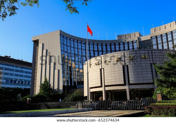 Beijing, China- September 28, 2016: The People's Bank of China (PBOC) headquarter building. Beijing city center,People's bank of China, Chinese central bank.