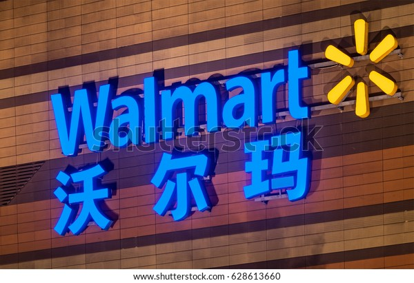 BEIJING, CHINA-APRIL 25, 2017:  Walmart sign; Wal-Mart Stores, Inc. is an American multinational retailing corporation founded in 1962.