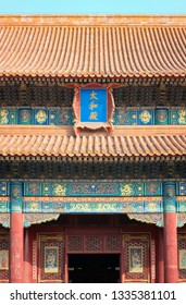 Beijing, China-February 2019: the Palace of Supreme Harmony in the Forbidden City is decorated with traditional paintings on its door to celebrate the Chinese New Year.