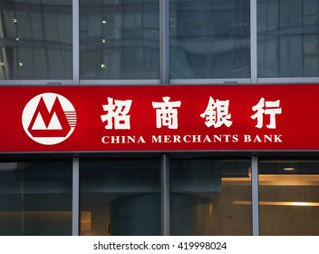 BEIJING, CHINA-MARCH 20, 2016: China Merchants Bank (CMB) sign. CMB, a Chinese bank founded in 1987, is the first share-holding commercial bank completely owned by corporate legal entities in China.