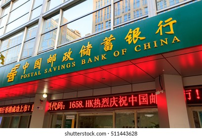 BEIJING, CHINA-OCTOBER 29, 2016:  Postal Savings Bank of China branch. This is a commercial retail bank that has around 40,000 branches in China.
