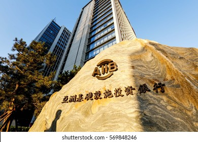 BEIJING CHINA-September 28, 2016: AIIB, Asia infrastructure investment bank headquarters building.a memorial stone in front of the headquarters of the Asian investment bank, Financial Street.