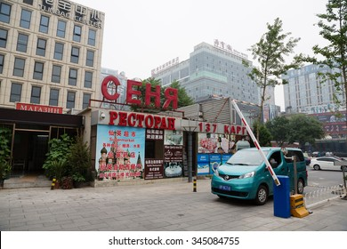 BEIJING - CIRCA JUNE, 2015: Shopping centers and stores on street Yabaolu in Beijing. Yabaolu and surrounding neighborhoods - shopping district, which specializes in the wholesale trade with Russia