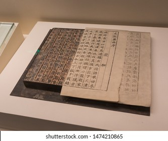 BEIJING - February 3: Ancient Chinese type printing on February 3, 2019 in Beijing, China. China Ming Dynasty Movable type printing.