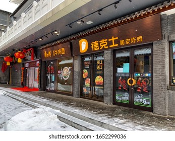 BEIJING - February 6: Dicos and Master Kong restaurant on February 6, 2020 in Beijing, China. Ting Hsin International Group, Dicos fried chicken and Master Kong noodle fast food restaurant.