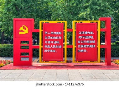BEIJING - May 25: Chinese Communist Party outdoor propaganda slogan on May 25: 2019 in Beijing, China.  Chinese Communist Party outdoor propaganda slogan.