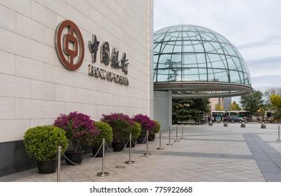 BEIJING - October 28: Beijing Bank of China Head Office on October 28, 2017 in BEIJING, China. in Xidan The Bank of China headquarters
