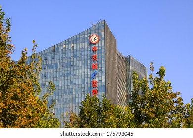 BEIJING - OCTOBER 6: The E world electronic building in the zhongguancun, on october 6, 2012, beijing, china.