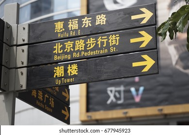 'Beijing Road Pedestrain Street' sign, also 'Haizhu Square', 'Up Tower' and 'Huifu Road' indicators - Beijing Lu or Beijing Road is Guangzhou's main shopping street, Guangzhou, China
