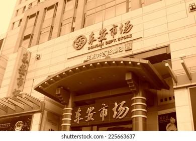 Dongan department store