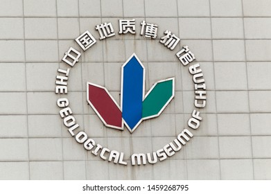 Beijing/China - June 21, 2015: The Geological Museum of China opened on October 1, 1959 in Beijing. It is the earliest geological scientific museum of China with more than 100,000 geological specimens