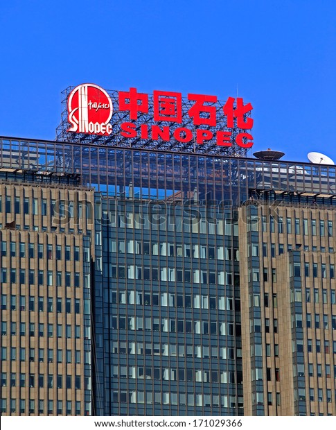 BEIJING,CHINA-OCT.19,2013: China Petrochemical Corporation (Sinopec Group) headquarters. This is a super-large petroleum and petrochemical enterprise group, has a registered capital of RMB 182 billion