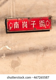 BEIJING-DEC. 23, 2007. Worn out street sign in a hutong, ancient alley concentrated around Forbidden City, the Chinese imperial palace from the Ming dynasty to the end of Qing dynasty (1420-1912).