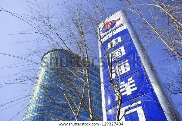 BEIJING-FEB. 22. CNOOC headquarters Beijing. China National Offshore Oil Corporation is China's third-largest oil company after CPNC and China Petrochemical Corporation. Beijing, Feb. 22, 2013.