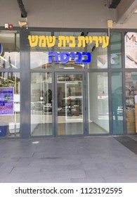Beit Shemesh  ISRAEL 29 JUNE 2018, Entrance to a county Municipal Building City Hall Beit Shemesh in Israel. In hebrew write: Municipal Beit Shemesh.