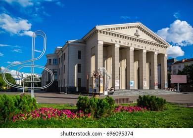 Belarus, Minsk, architecture, Philharmonic Concert hall against the blue sky, July 30, 2017, editorial