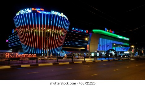 "BELGOROD, RUSSIA - JULE 26, 2015: Belgorod largest multifunctional shopping and entertainment center ""MegaGrinn"". Night urban scene."