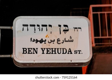 Ben Yehuda street in Jerusalem, Israel. The street is a major pedestrian mall and named after the founder of Modern Hebrew, Eliezer Ben-Yehuda. Sign written in Hebrew, Arabic and English in that order