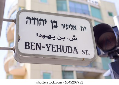 Ben Yehuda street in Tel Aviv, Israel. The street is a major pedestrian mall and named after the founder of Modern Hebrew, Eliezer Ben-Yehuda. Sign written in Hebrew, Arabic and English in that order