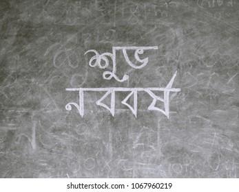 Bengali Writing Images, Stock Photos & Vectors | Shutterstock