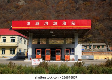 BENXI CITY- OCTOBER 12: Gas station architectural appearance, on october 12, 2014, Benxi City, Liaoning Province, China