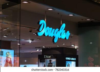 BERLIN - DECEMBER 18, 2017: Douglas logo in the Arkaden shopping mall at Potsdamer Platz. Douglas - German and the international chain of perfumes store.