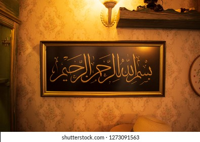 "Besmele, everything in the Islamic world begins with the name of Allah. Islamic Calligraphy carved. Written in Arabic Bismillahirrahmanirrahim. It means "" with the name of Allah"""
