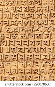 Sanskrit Images, Stock Photos & Vectors | Shutterstock