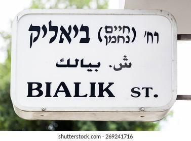 Bialik Street name sign. Tel Aviv, Israel.