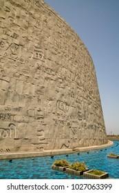 Bibliotheca Alexandrina, the new Alexandria library