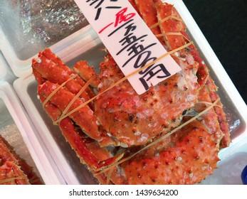 Sapporo Market Images, Stock Photos & Vectors | Shutterstock
