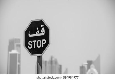 Bilingual stop sign in Dubai (United Arab Emirates) with both arabic and latin writing