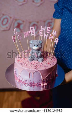 Birthday Cake On One Year Old Inscription In Russian Happy Baby