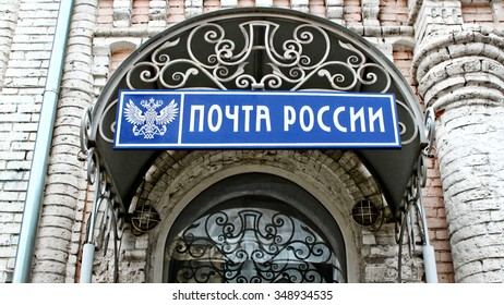 """BIYSK, RUSSIA -JUNE 14, 2012: Signage at post office in city """"Mail of Russia"""". Biysk."""