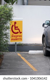 black car parked in the disabled parking, parking space for disabled person