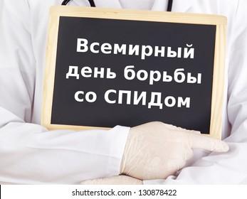Blackboard : World AIDS Day : Russian language