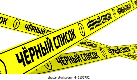 "Blacklist. Yellow warning tapes with inscription ""BLACKLIST (Russian language)"". Isolated. 3D Illustration"