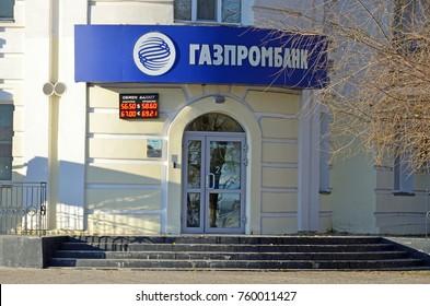 Blagoveshchensk, Russia, October, 21, 2017. Branch of Gazprombank on Krasnoflotskaya street in Blagoveshchensk