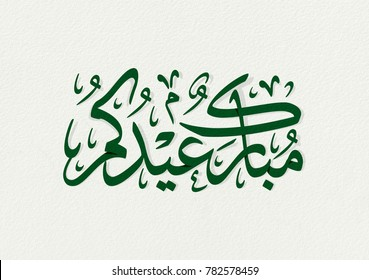 Blessed Eid greeting cards Arabic Calligraphy