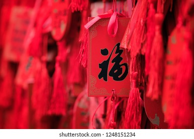 """Blessing wood cards in a temple. The Chinese character in the photo is """"fu"""", which means blessing or happiness. Photoed in Nanking Confucius Temple, in November 2018."""