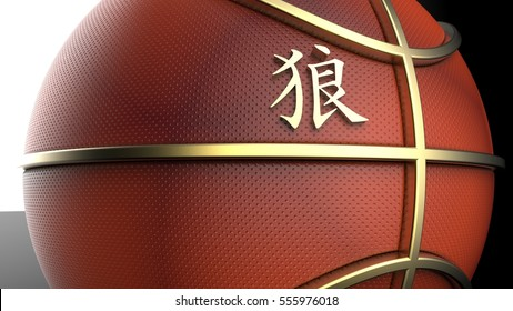 """Blown Leather Basketball with Metallic Gold Line and Japanese kanji translated as """" wolf """". 3D illustration. 3D CG. High resolution."""
