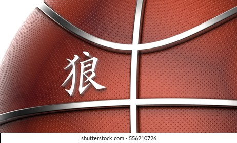 """Blown Leather Basketball with Metallic Silver Line and Japanese kanji translated as """" wolf """". 3D illustration. 3D CG. High resolution."""