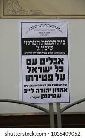 BNEI BRAK, ISRAEL - Dec 12, 2017: Sign announcing the death and mourning of Rabbi Aharon Leib Shteinman, leader of Lithuanian ultra-orthodox Jewry around the world.