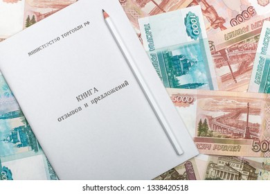 Book reviews and suggestions. The text is written on the book - the Ministry of Trade of the Russian Federation, the book of comments and suggestions.