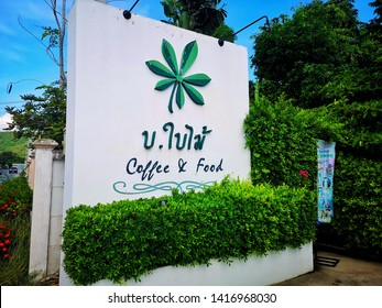 Bor-BaiMai Coffee & Food, Coffee shops, cafés, nature-oriented and beautiful gardens, while sipping coffee and delicious food, Sattahip District, Chon Buri, Thailand, June 2019