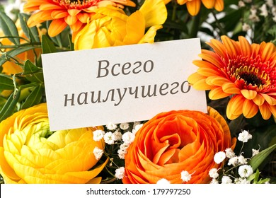 Bouquet With Roses Gerbera And Anemones Birthday Card Happy Russian