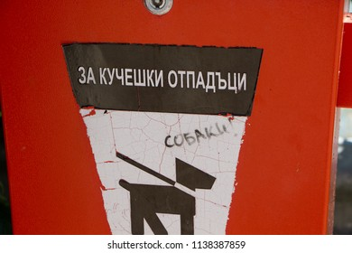 The box for canine waste in Bulgaria. за кучешки отпадцъци that means for canine waste.