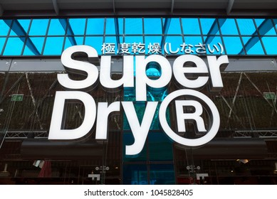 Bracknell, England - March 14, 2018: The Super Dry sign on the exterior of their clothing store in Bracknell, England. Superdry is part of Supergroup PLC, a British clothing company